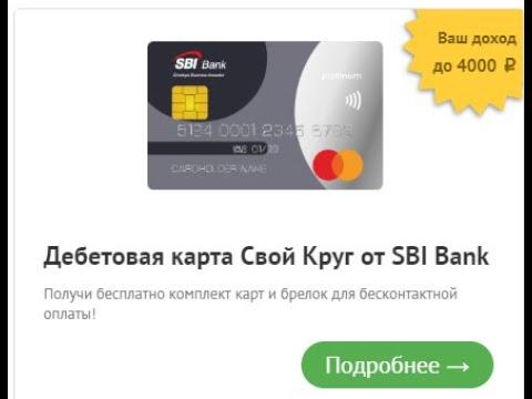 Заработок в интернете от 4000 рублей за 20 минут