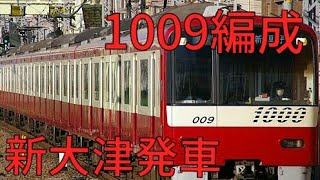 京急1009編成新大津発車【快特】