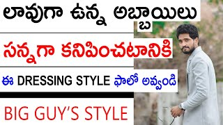 How To LOOK SLIMMER INSTANTLY - Men's Dressing Style to Hide Belly Fat | Naveen Mullangi | Telugu
