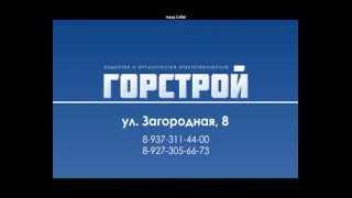 Горстрой Сибай(ООО