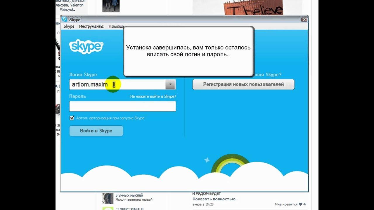 Интим скайп под
