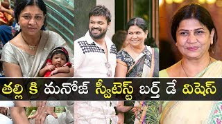Manoj Manchu sweetest birthday wishes to his mother | Gup Chup Masthi
