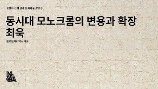 정상화 전시 연계 문화예술 강연 3