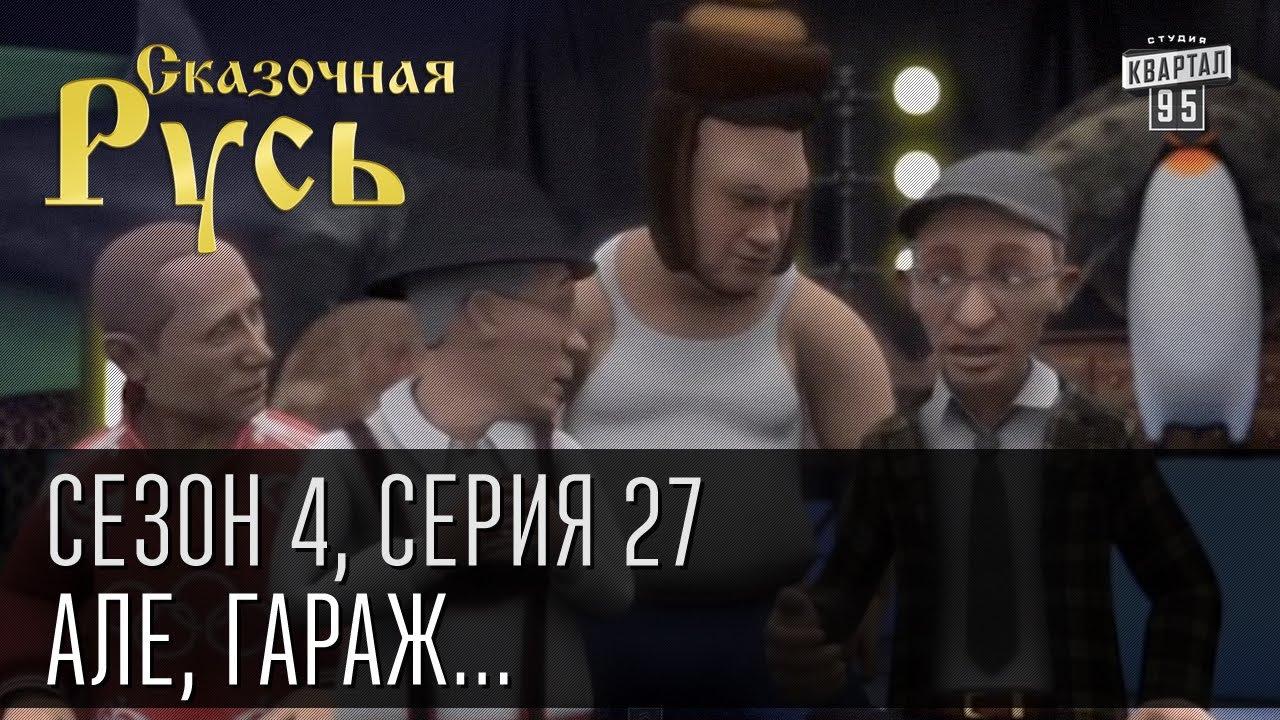 Порностудия квартал 95 сказачная русь