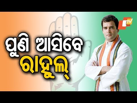 Congress President Rahul Gandhi to visit Rourkela on February 6