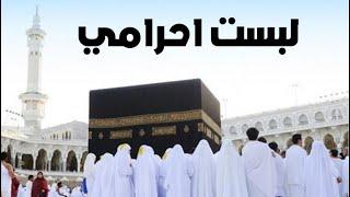 نشيدة خاشعة للحج - لبست احرامي - أباذر الحلواجي
