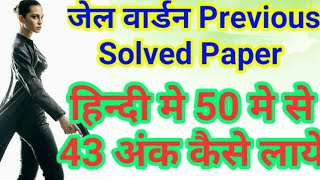 up jail Warder previous paper/up Jail Warder previous question paperUP Jail Warder Previous Paper/
