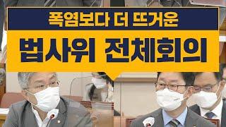 [최강욱TV] ep80-박범계·김진욱 국회 법사위 출석…