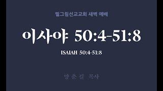 필그림선교교회 새벽기도 7/29(목)