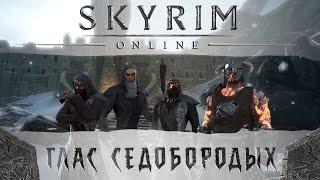 глас Седобородых часть 2 - анонс новой главы Skyrim Online aka Greymoor  The Elder Scrolls Online