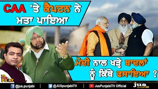 CAA Contro: Where Capt Cornered Modi Supported Badals? || To The Point || KP Singh || Jus Punjabi