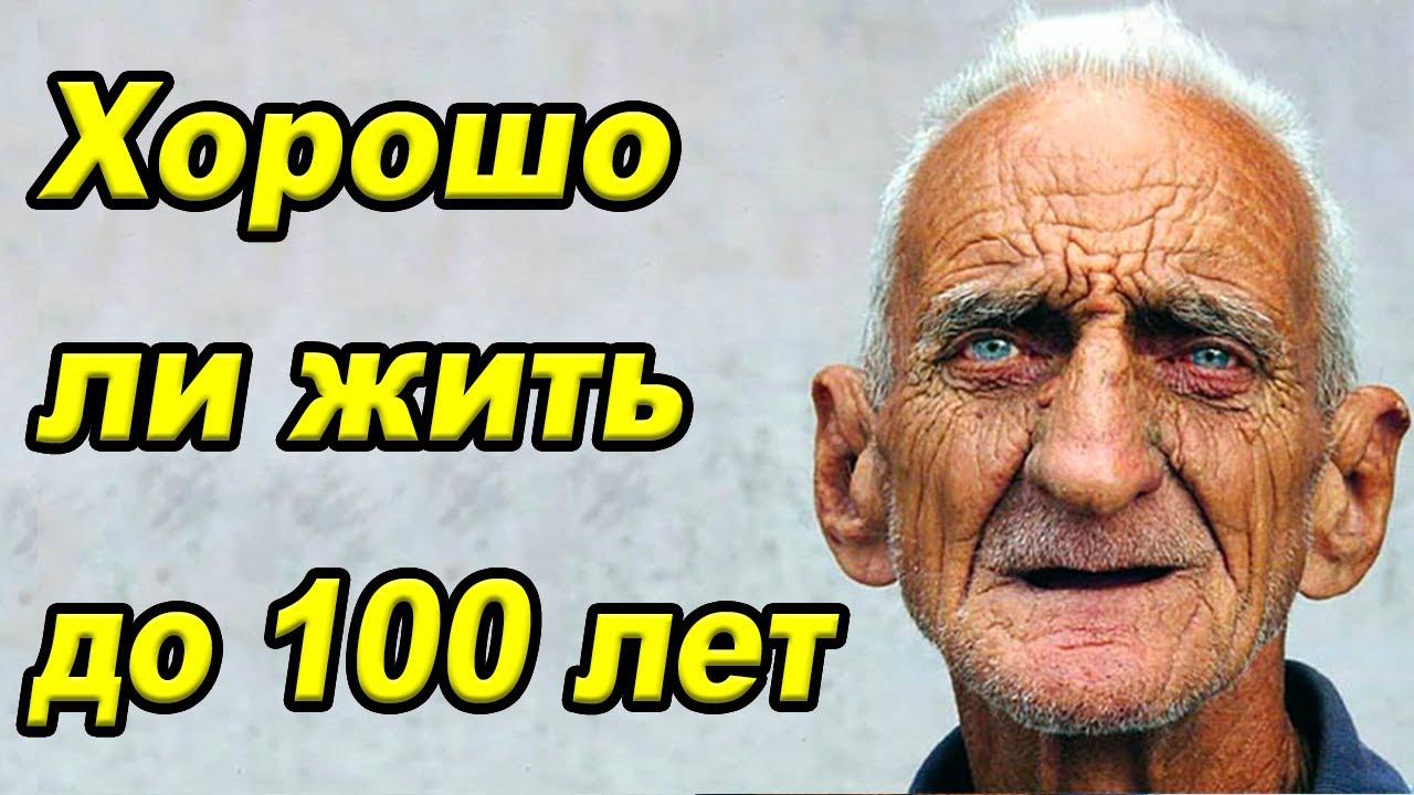 А действительно ли хорошо прожить до 100 лет?