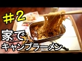 家でキャンプラーメン#②Asmr Japanese Food【音フェチ・飯テロ】 台湾ラーメン・〆…