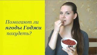 Ягоды Годжи.Можно ли похудеть с ягодами Годжи. Елена Чудинова