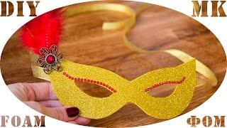 Маска на Новый год из фоамирана / мастер класс / своими руками/ фоам / фом(Всем привет! Меня зовут Настя, в этом видео уроке я покажу как сделать маску на праздники из фоамирана / фома..., 2015-12-24T10:00:00.000Z)