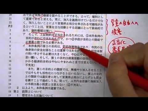 『予備試験合格レベルの答案構造【憲法】』(原孝至先生)[予備試験][法科大学院入試]