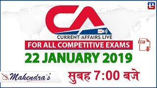 22 Jan 2019 | Current Affairs 2019 Live at 7:00 am | UPSC, Railway, Bank,SSC,CLAT, State Exams