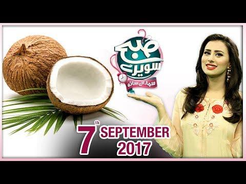 Coconut Ke Fawaid | Subah Saverey Samaa Kay Saath | SAMAA TV | Madiha Naqvi | 07 Sept 2017
