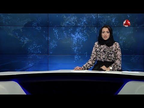 نشرة اخبار المنتصف | 11 - 12 - 2018 | تقديم اماني علوان | يمن شباب