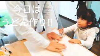 【こなつ☆5歳】パパと手打ちうどんに挑戦‼