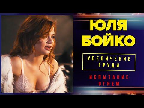 Юля Бойко решилась на операцию ради успеха. Гнойный расплакался от её голоса, что он скажет теперь?
