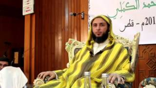 بين مجالس الوعظ ومجالس العلم/ للحافظ الأديب د. سعيد الكملي