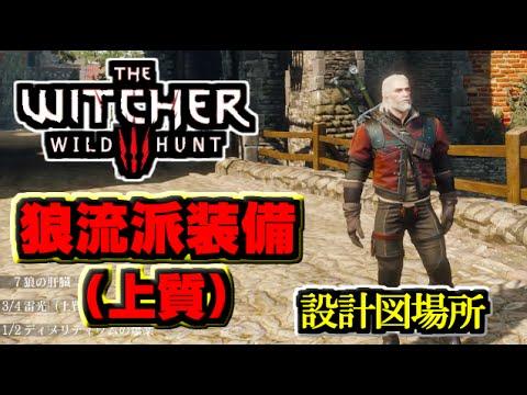 【The Witcher 3】狼流派 上質 DLC ウィッチャー装備 設計図の場所 /トレジャーハント , Enhanced Wolven Gear Set