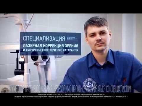 """Клиника """"Хорошее зрение"""", Врач Бутаков Степан Владимирович."""