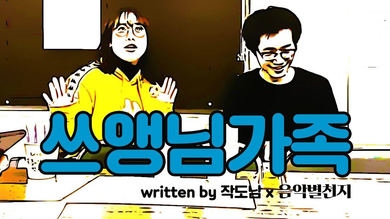 [연속12회듣기] 쓰앵님 가족 wrtten by 작도남(백하슬기) x 음악별천지 그리고 노래하는 박다빈 (모티브:스카이캐슬)
