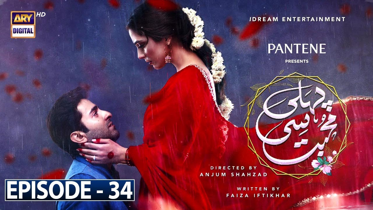 Download Pehli Si Muhabbat Episode 34 - Presented by Pantene [Subtitle Eng] | 18th Sep 2021 | ARY Digital