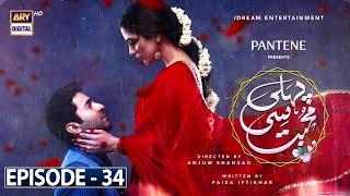 Pehli Si Muhabbat Episode 34 - Presented by Pantene [Subtitle Eng] | 18th Sep 2021 | ARY Digital