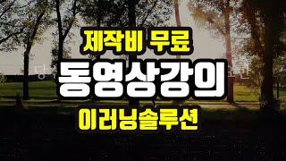 제작비 무료 동영상강의 이러닝솔루션 이런툴