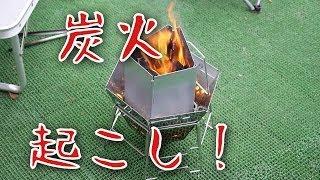 【キャンプ道具】火起こし器であっという間に簡単着火!【アウトドア道具】