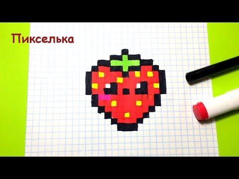 Рисунки по клеточкам 🍓 Как рисовать Кавайную Клубнику 🍓 How to draw strawberry - Pixel art + Конкурс
