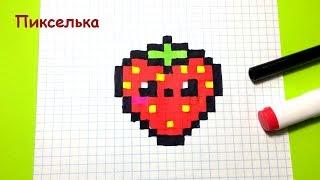 Рисунки по клеточкам - Как рисовать Кавайную Клубнику ♥ How to draw strawberry - Pixel art + Конкурс