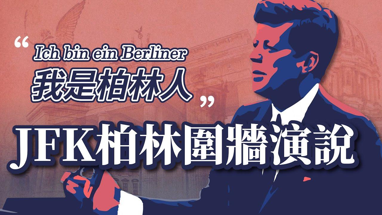 #我是柏林人 💪 JFK甘迺迪柏林圍牆演說