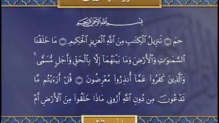 Recitation of the Holy Quran, Part 26