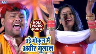 Deepak Dildar का ब्रज स्पेशल होली गीत 2018 Ude Gokul Me Abeer Gulal Bhojpuri Hit Holi Songs 2018