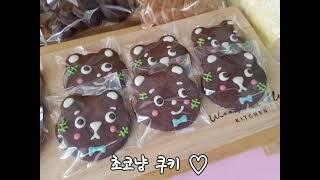 곰고미 보로아 ♡쿠키마차 이벤트♡[수제쿠키&케이…