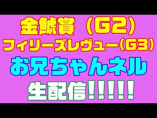 【生配信】金鯱賞・フィリーズレヴュー 予想&生配信!!