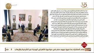 تغطية خاصة   الرئيس السيسي يستقبل وزير الخارجية الجزائري رمطان العمامرة