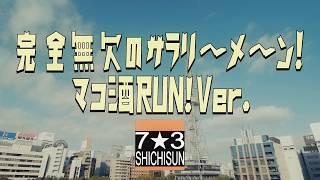 ズバリ!7☆3はサラリーマンを応援します! everybody SA.WA.GE ! 北野...