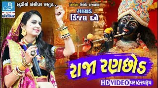 Kinjal dave new video 2018 - dwarika no nath (રાજા રણછોડ) - New gujarati song