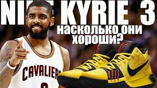 обзор Nike Kyrie 3.  Кайри. Кайри 3. Review Of The Nike Kyrie 3. Kyrie. Kyrie 3