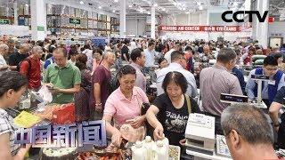 [中国新闻] 美零售企业登陆中国 开业销售火爆 中国市场惊人消费力震撼美媒体 | CCTV中文国际