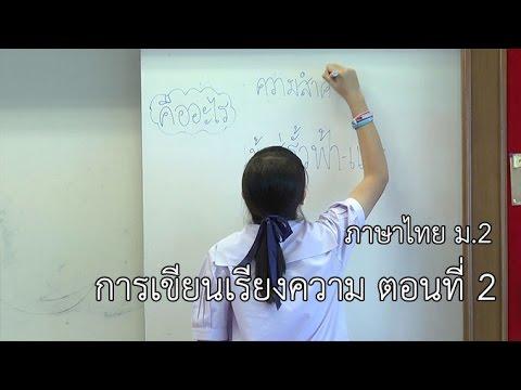 ภาษาไทย ม.2 การเขียนเรียงความ ตอนที่ 2 ครูนิภา จินตานนท์