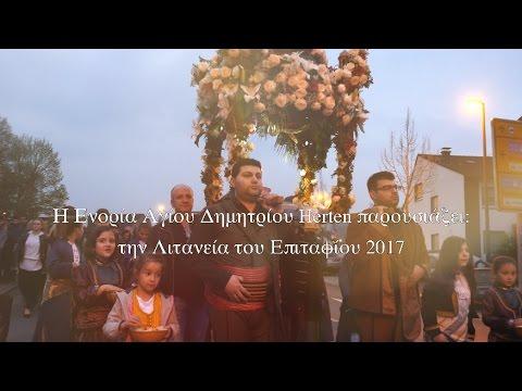 Μεγάλη Παρασκευή 2017 - Επιτάφιος Αγίου Δημητρίου Herten