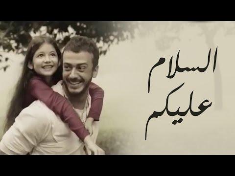 Saad Lamjarred - Salam Alaikum (Zain) | سعد...