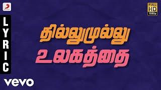 Aandan Adimai Thillumullu Ulagatha Tamil Lyric Sathyaraj Ilaiyaraaja