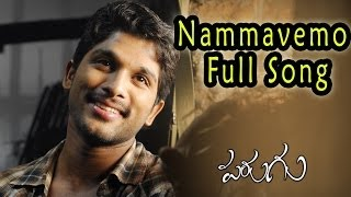Nammavemo Full Song || Parugu Movie || Allu Arjun, Sheela